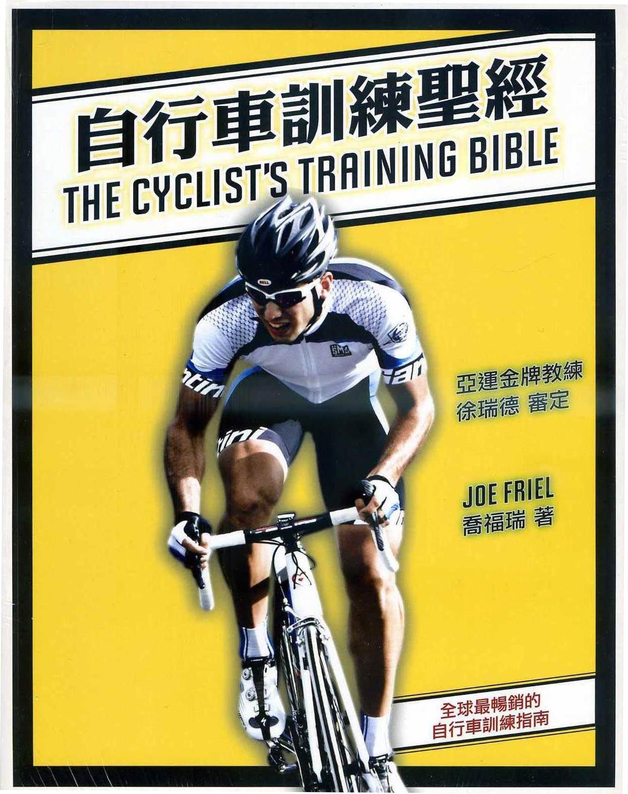 《自行車訓練聖經》,Joe Friel 著